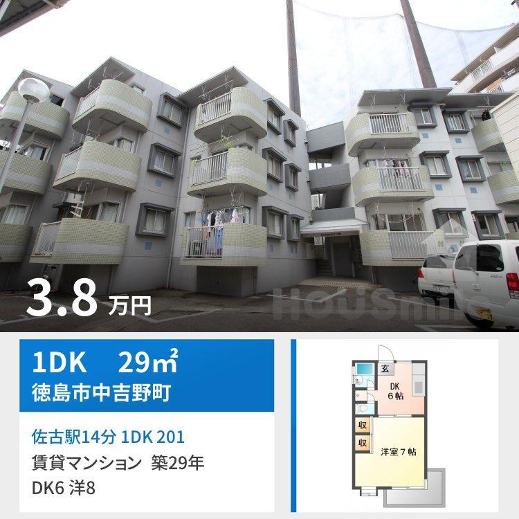 佐古駅14分 1DK 201