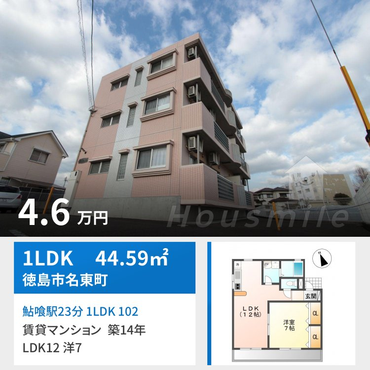 鮎喰駅23分 1LDK 102