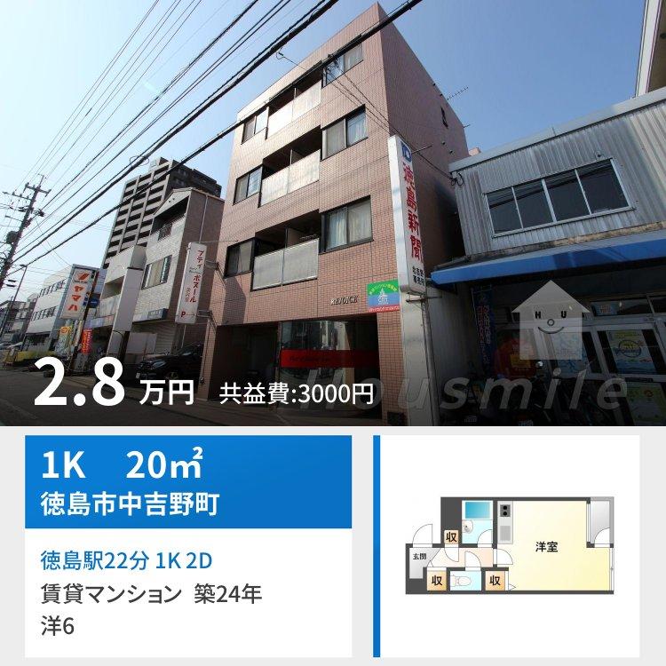 徳島駅22分 1K 2D