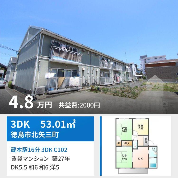 蔵本駅16分 3DK C102