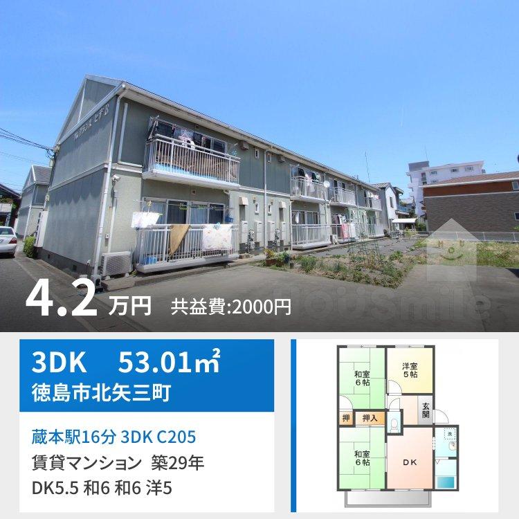 蔵本駅16分 3DK C205