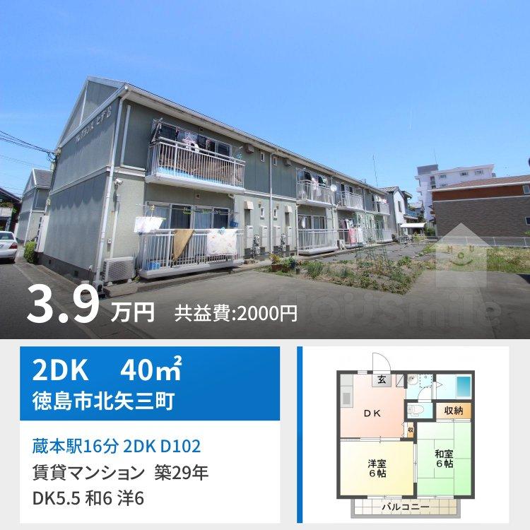 蔵本駅16分 2DK D102