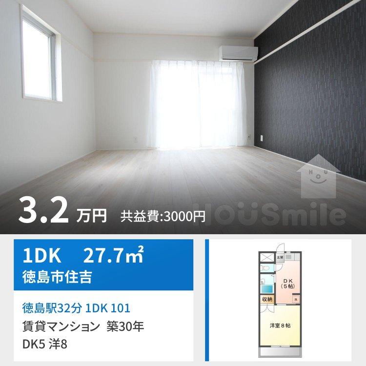 徳島駅32分 1DK 101