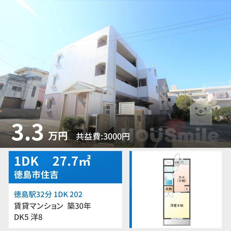 徳島駅32分 1DK 202