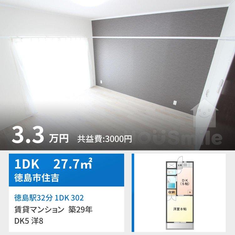 徳島駅32分 1DK 302