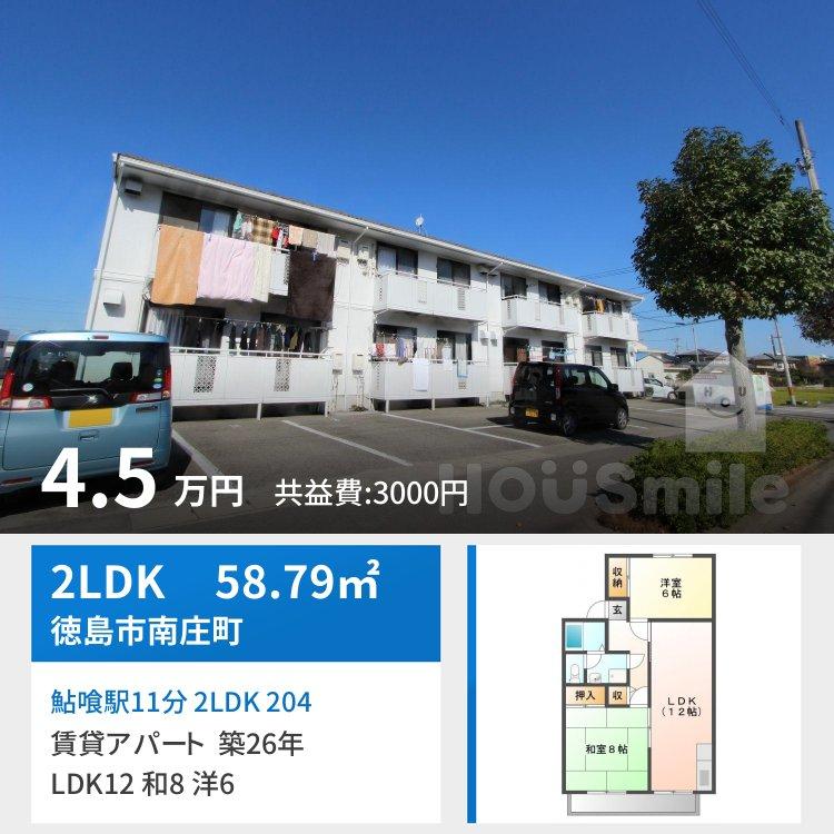 鮎喰駅11分 2LDK 204