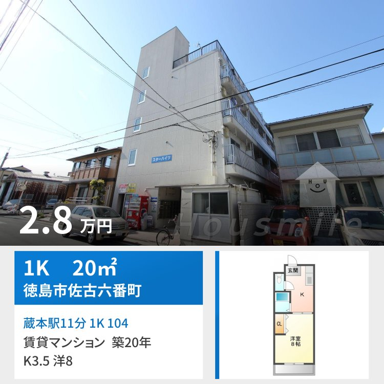 蔵本駅11分 1K 104