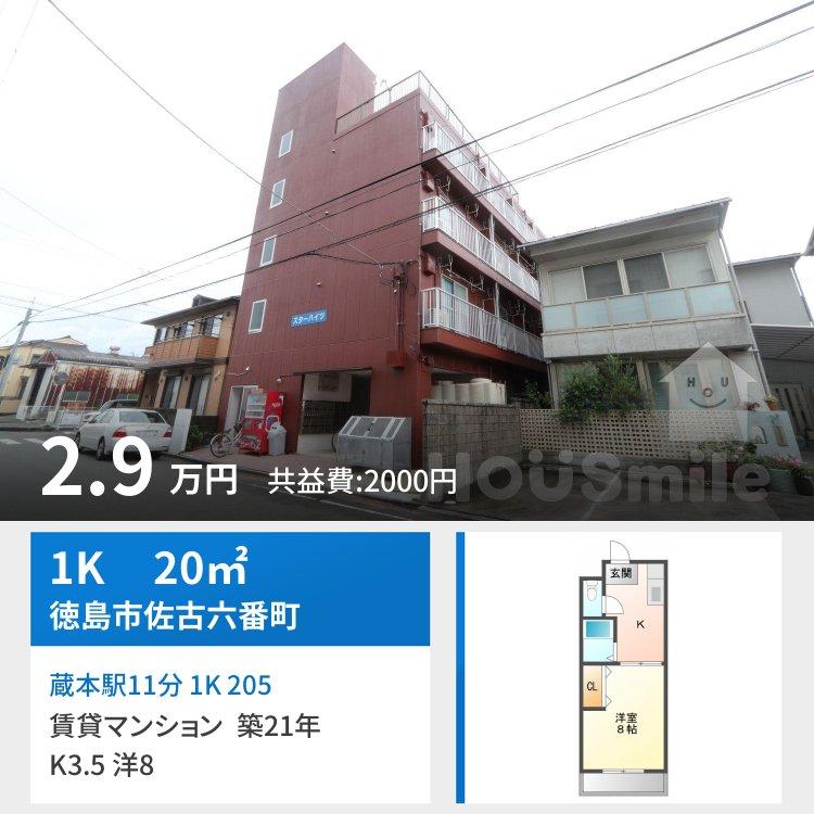 蔵本駅11分 1K 205