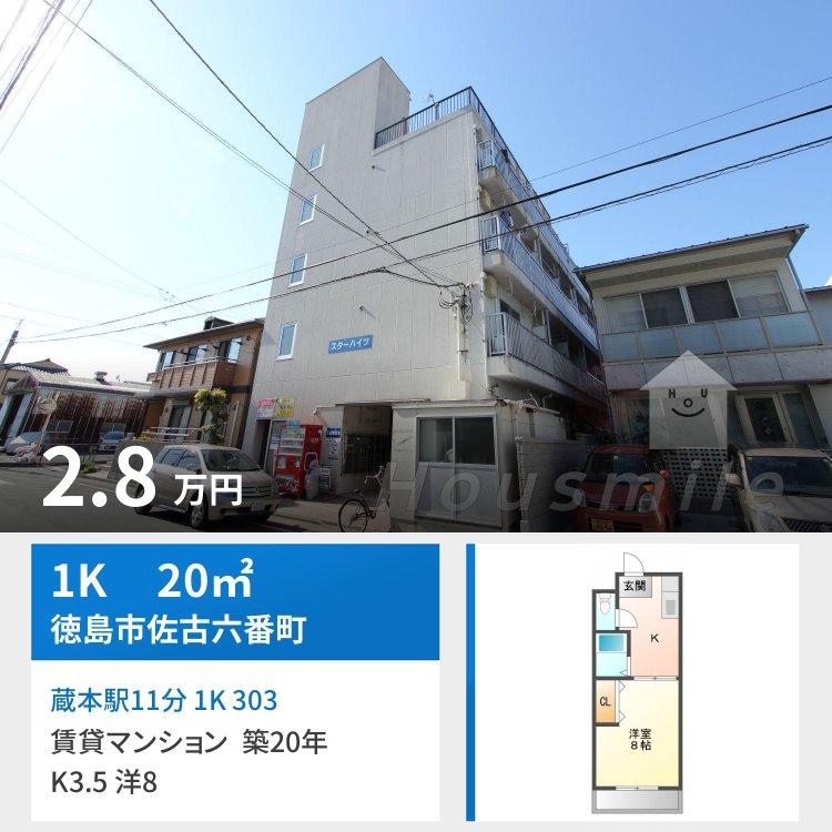 蔵本駅11分 1K 303