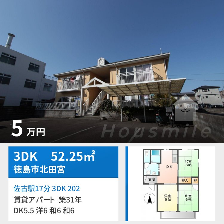 佐古駅17分 3DK 202