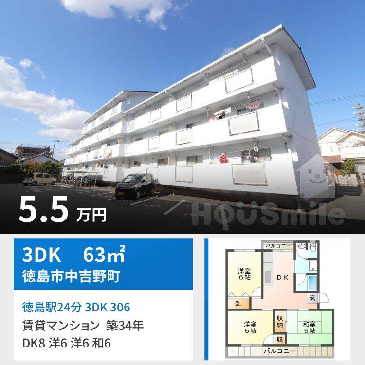 徳島駅24分 3DK 306