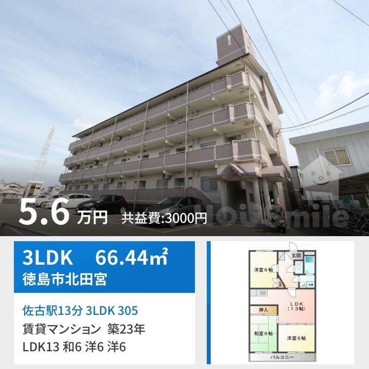 佐古駅13分 3LDK 305