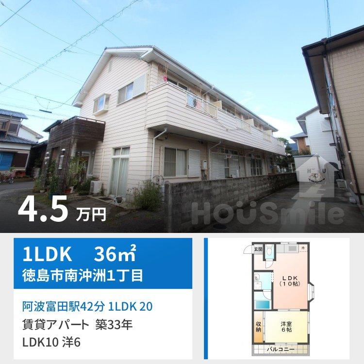 阿波富田駅42分 1LDK 201