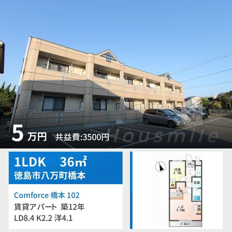 Comforce 橋本 102