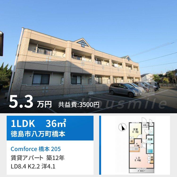 Comforce 橋本 205