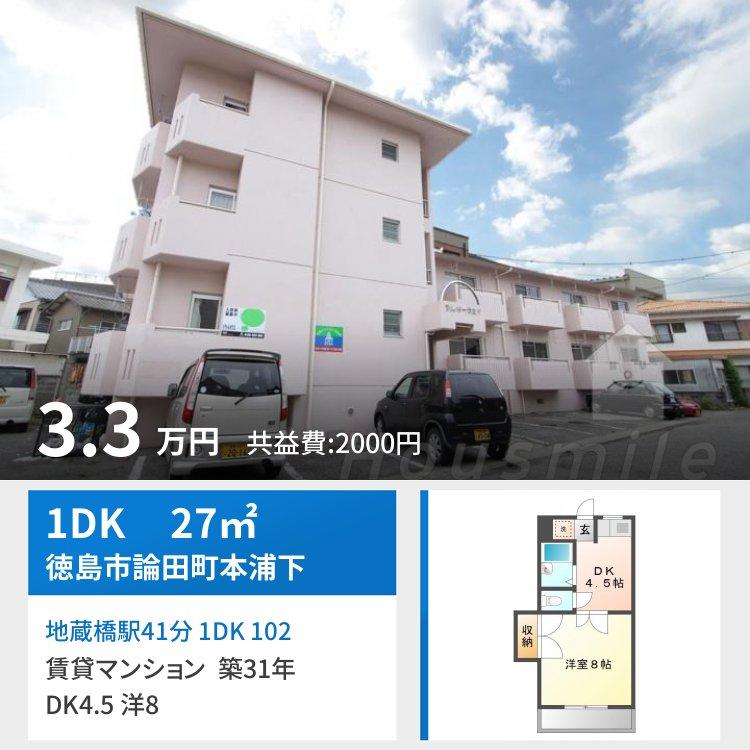 地蔵橋駅41分 1DK 102