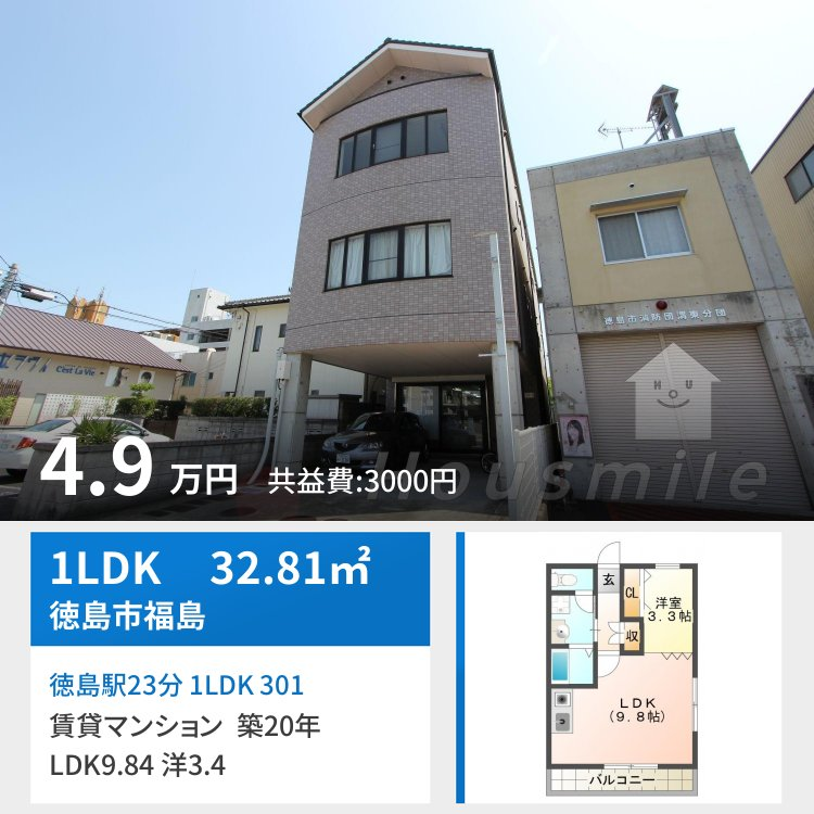 徳島駅23分 1LDK 301