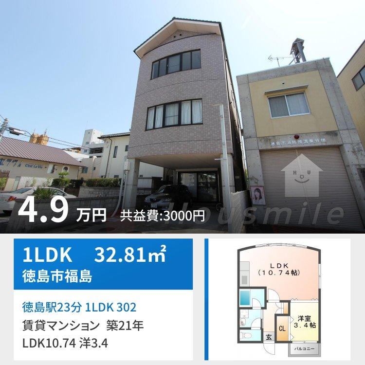 徳島駅23分 1LDK 302