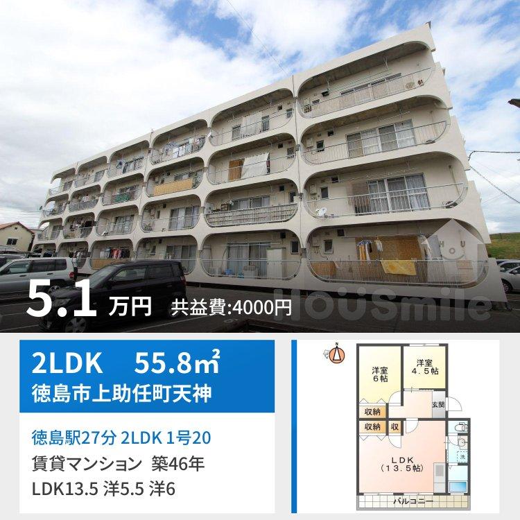 徳島駅27分 3DK 1号202