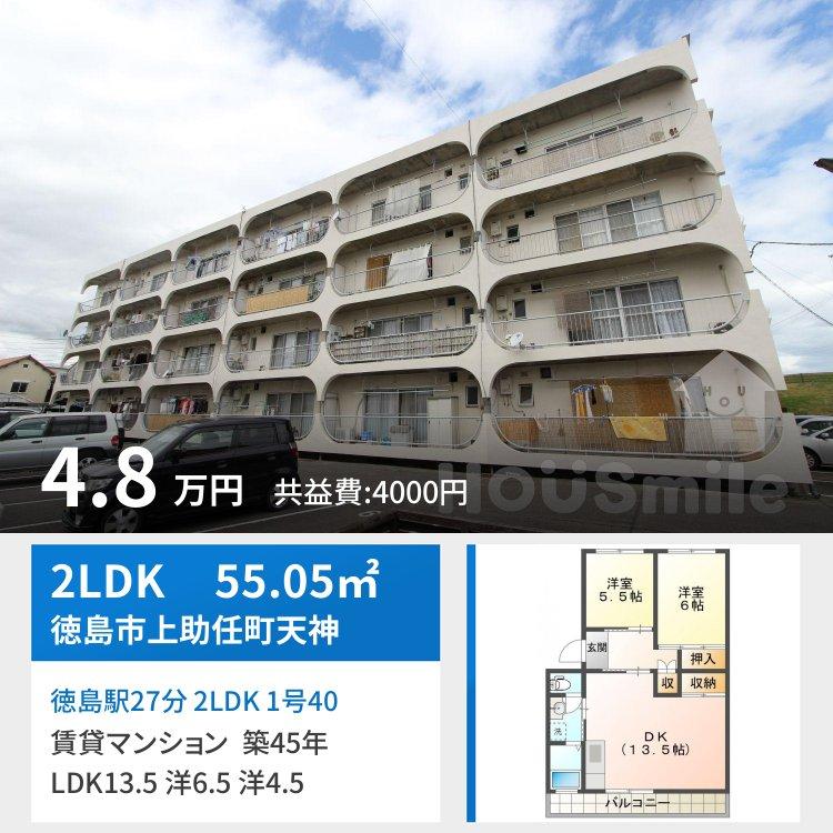 徳島駅27分 3DK 1号403