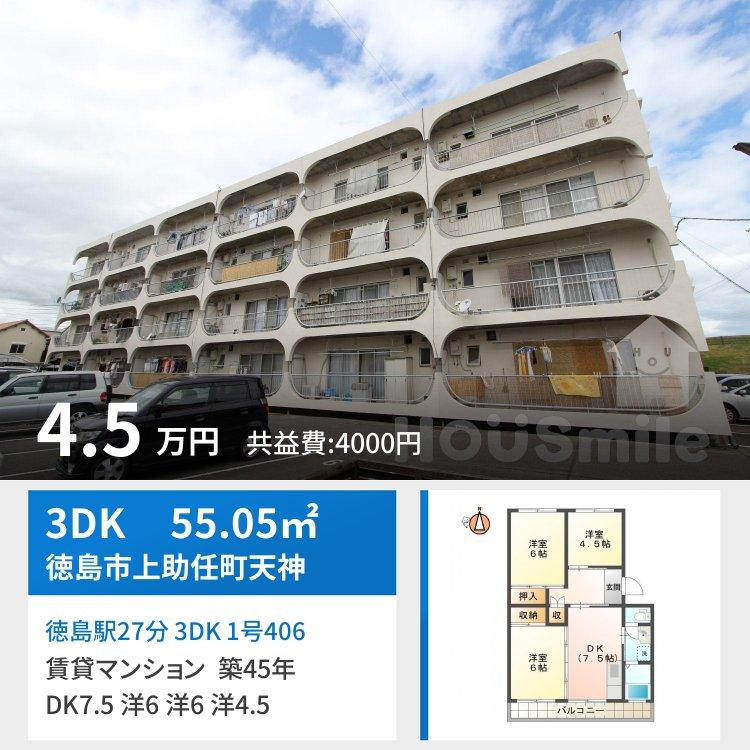 徳島駅27分 3DK 1号406