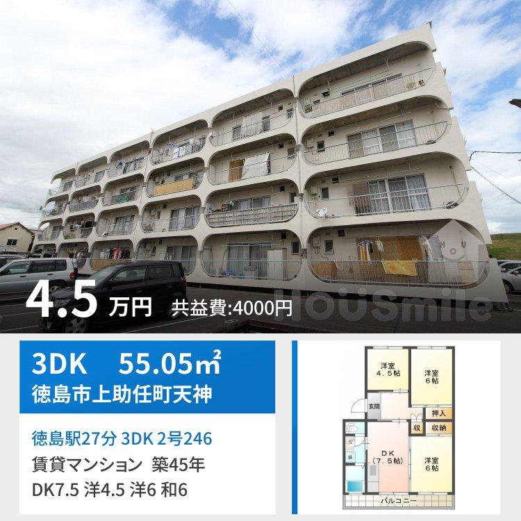 徳島駅27分 3DK 2号246