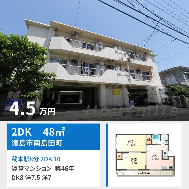 蔵本駅8分 2DK 10