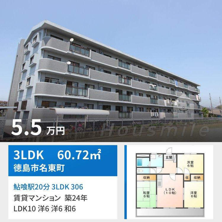 鮎喰駅20分 3LDK 306
