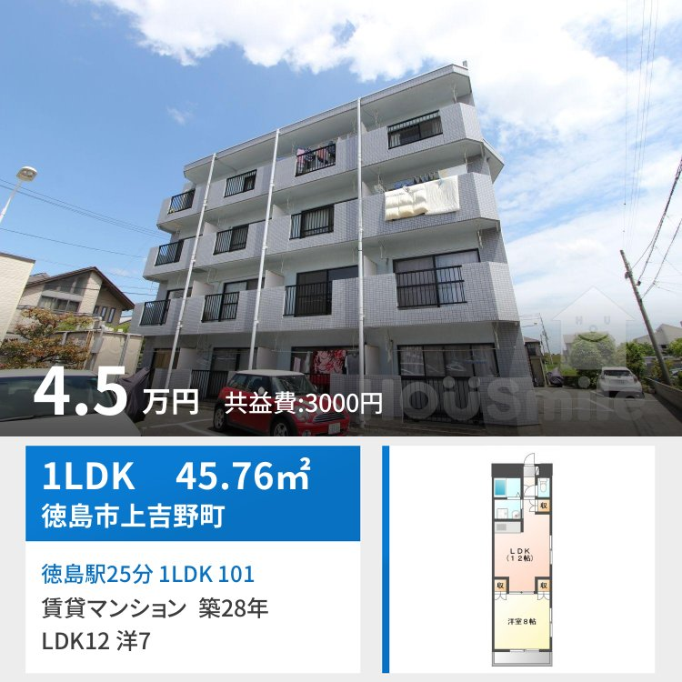 徳島駅25分 1LDK 101