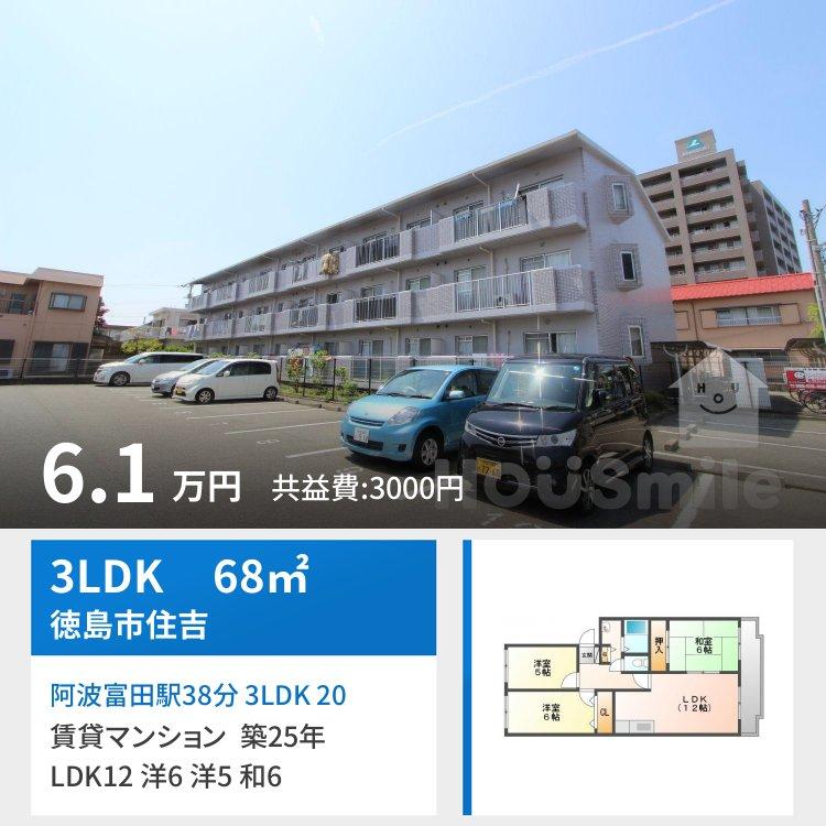 阿波富田駅38分 3LDK 201