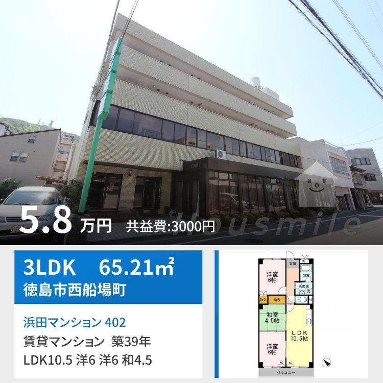 浜田マンション 402