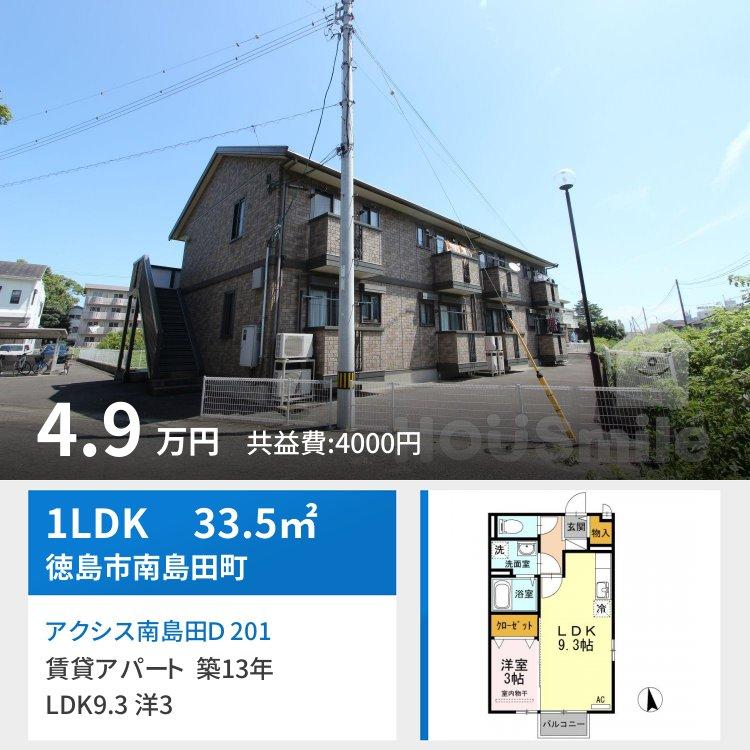 アクシス南島田D 201