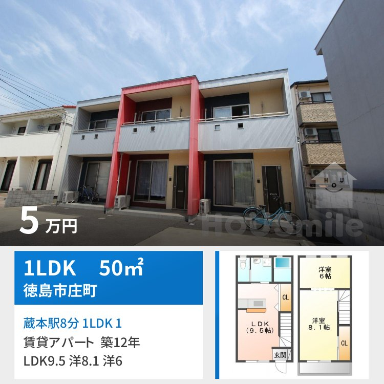 蔵本駅8分 1LDK 1
