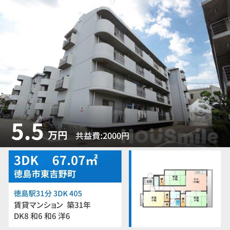 徳島駅31分 3DK 405