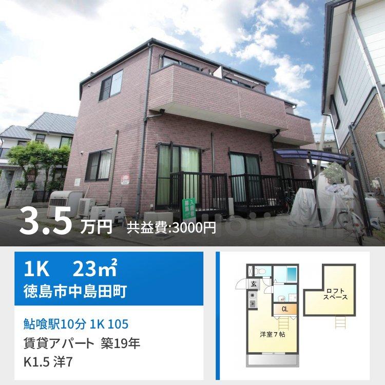 鮎喰駅10分 1K 105