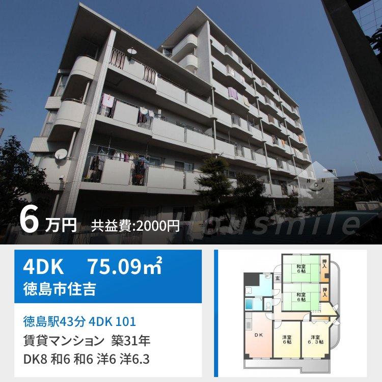 徳島駅43分 4DK 101