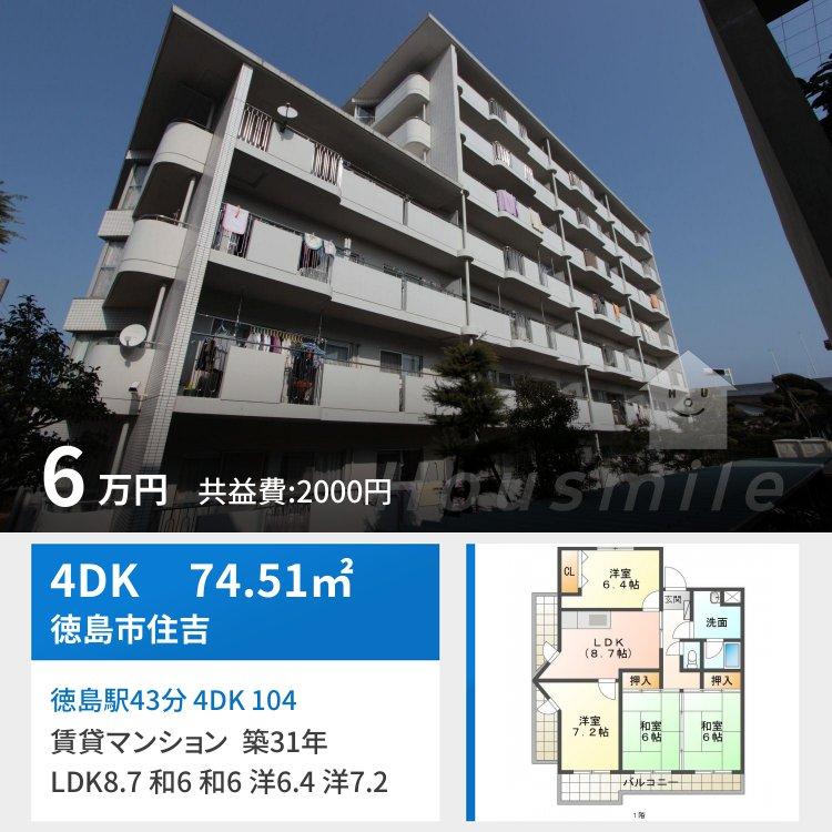 徳島駅43分 4DK 104