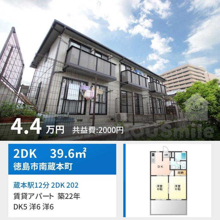 蔵本駅12分 2DK 202