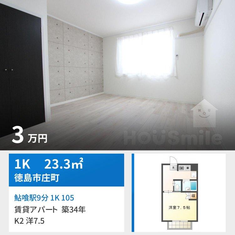 鮎喰駅9分 1K 105
