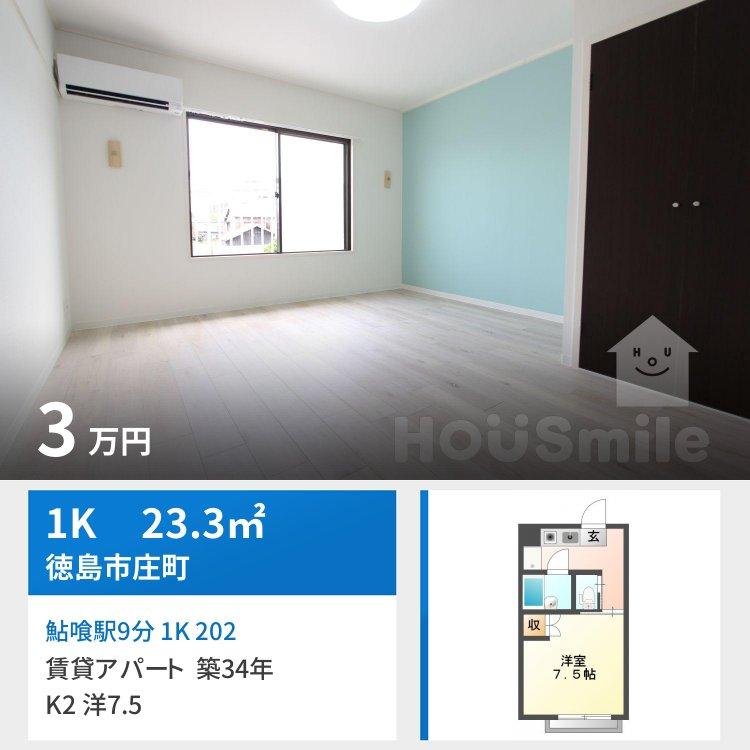 鮎喰駅9分 1K 202