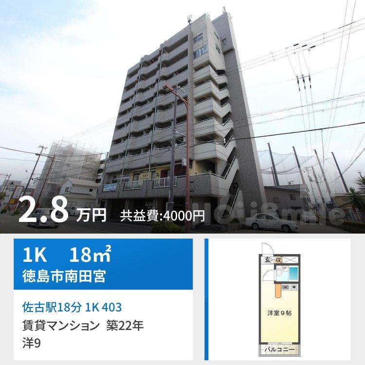 佐古駅18分 1K 403