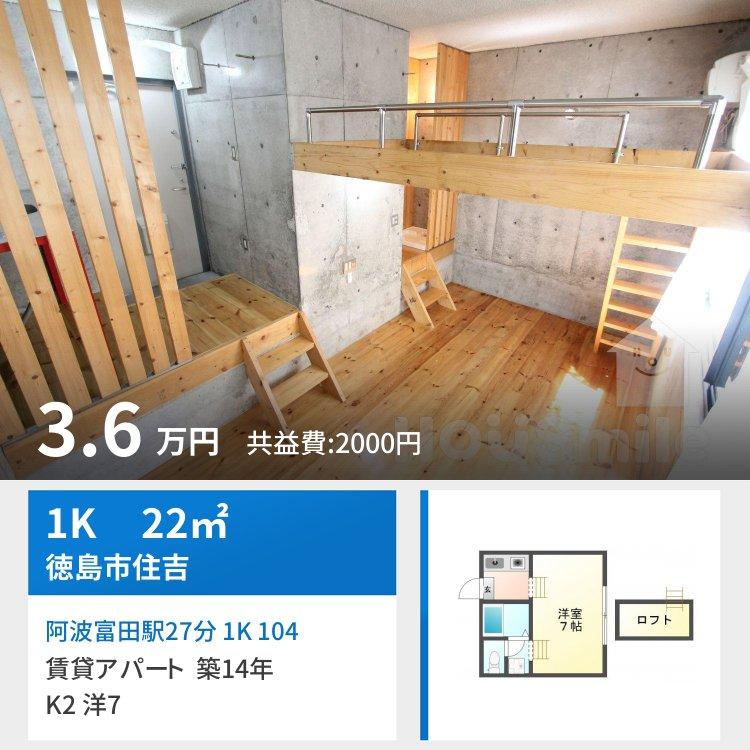 阿波富田駅27分 1K 104