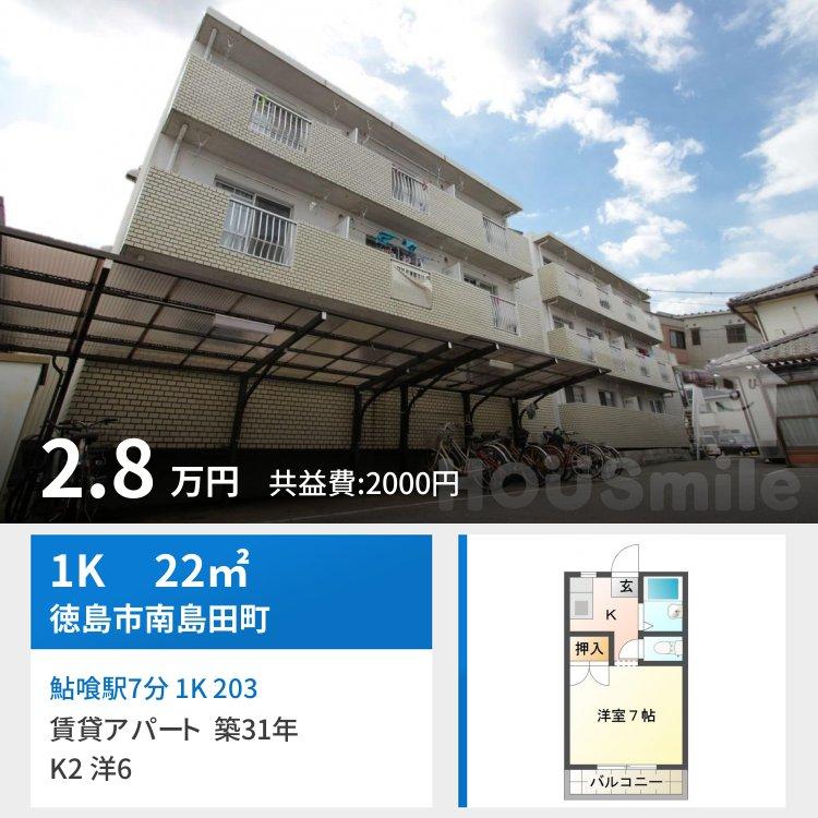 鮎喰駅7分 1K 203