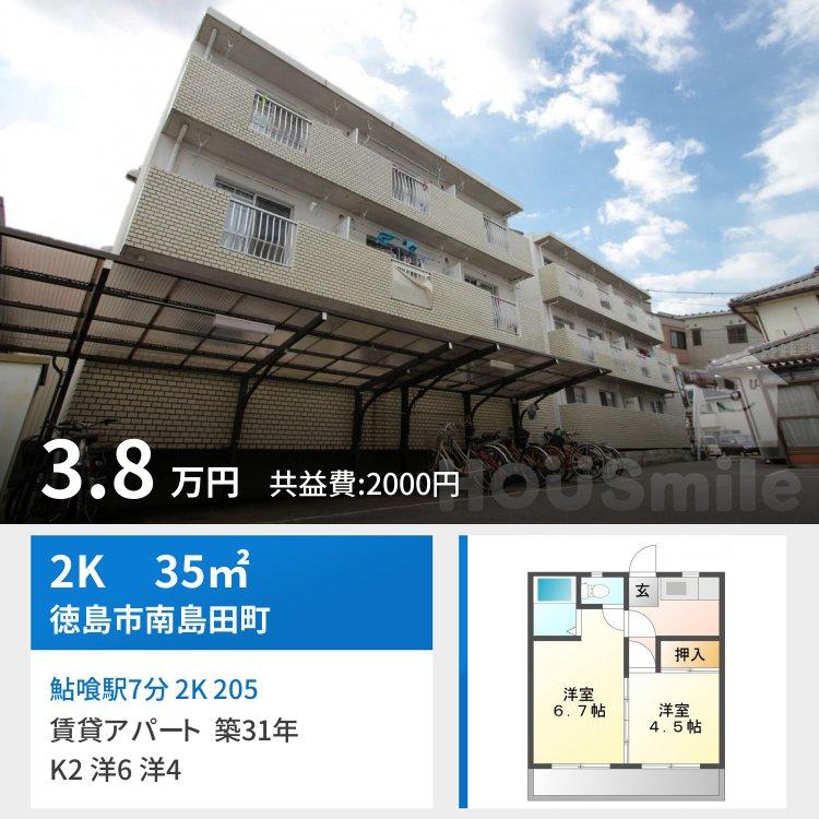 鮎喰駅7分 2K 205