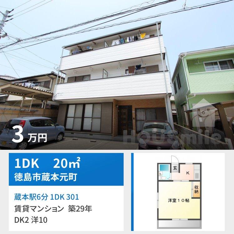 蔵本駅6分 1DK 301