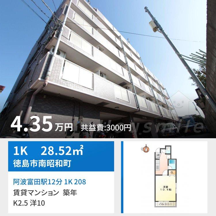 阿波富田駅12分 1K 208