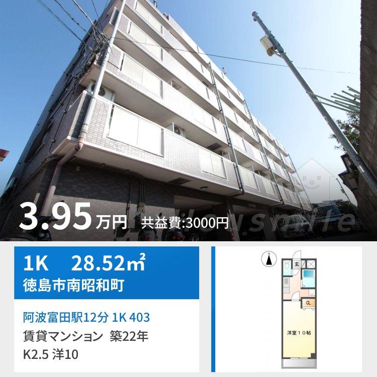 阿波富田駅12分 1K 403