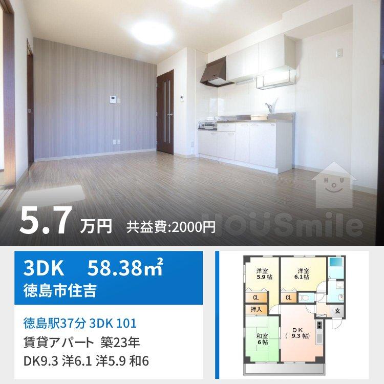 徳島駅37分 3DK 101