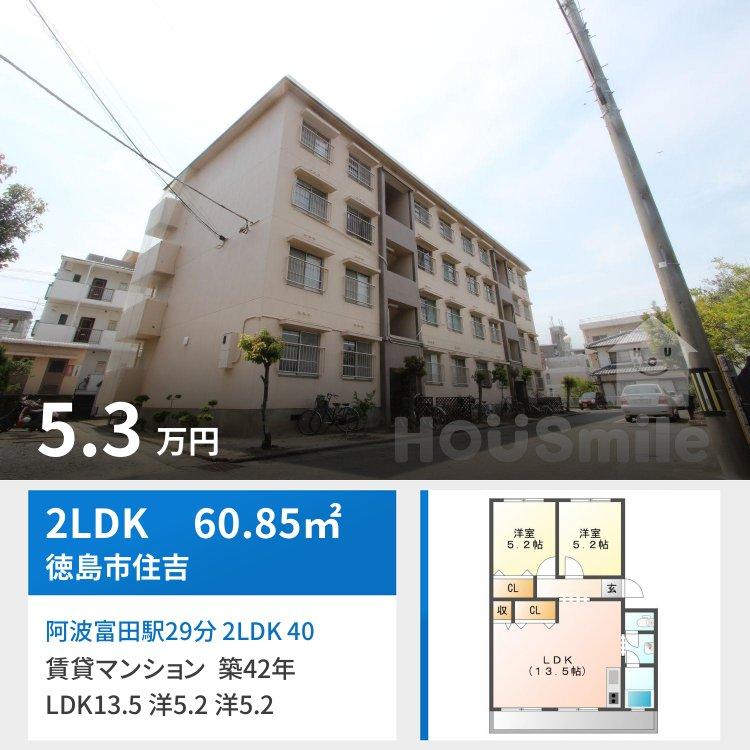 阿波富田駅29分 2LDK 402