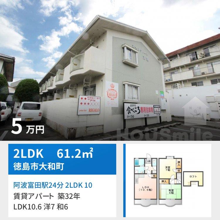 阿波富田駅24分 2LDK 106